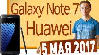 сН. Samsung Galaxy Note 7, Vkworld S3, Huawei, Qualcomm и Apple