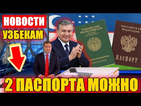 ХУШ ХАБАР! Двойное гражданство Узбекам - Нет нарушений.