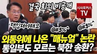 """외통위 소란 만든 논란의 """"매뉴얼"""" 그리고 제기되는 논란"""