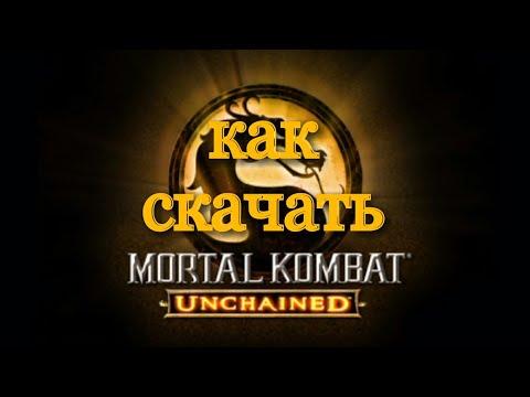 как скачать Mortal Kombat Unchained на андроид.  (ОТВЕТ ЗДЕСЬ)