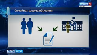 В Алтайском крае 160 школьников отказались от школы в пользу семейного обучения