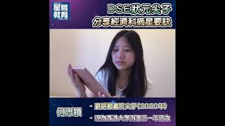 Publication Date: 2021-05-04 | Video Title: DSE狀元尖子分享中史及經濟科摘星要訣-張瑋宗、何思穎