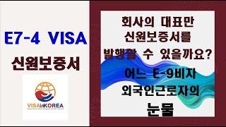 어느 E-9비자 외국인근로자의 눈물_E7-4 VISA_…