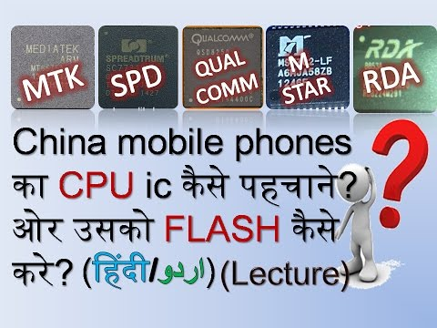 How to Find CPU IC in Chinese/Indian Mobile Phones and How to FLASH MTK, SPD, Qualcomm? (Tutorial)