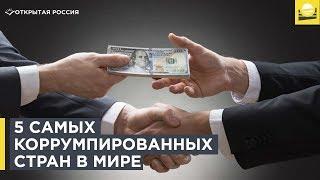 5 самых коррумпированных стран в мире