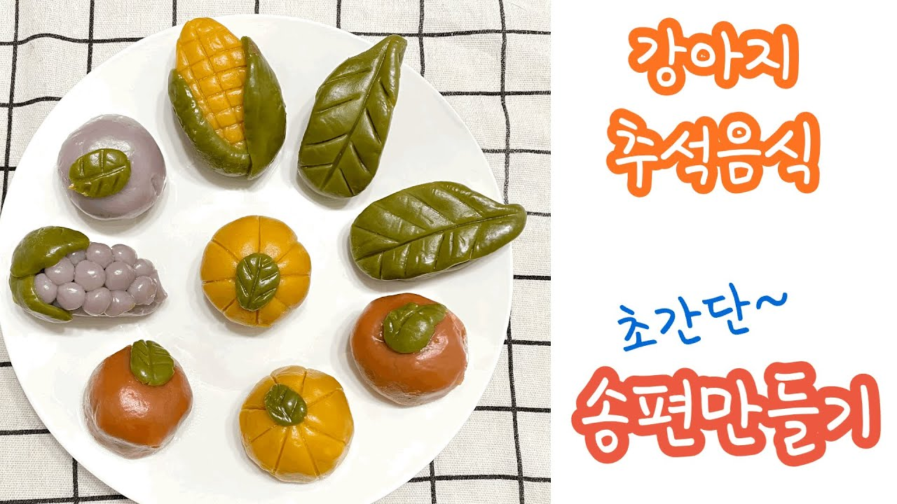 강아지추석음식 송편만들기/korean dog food