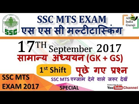 ssc mts multitasking exam 17 September 2017 1st morning shift general awareness questions and answer