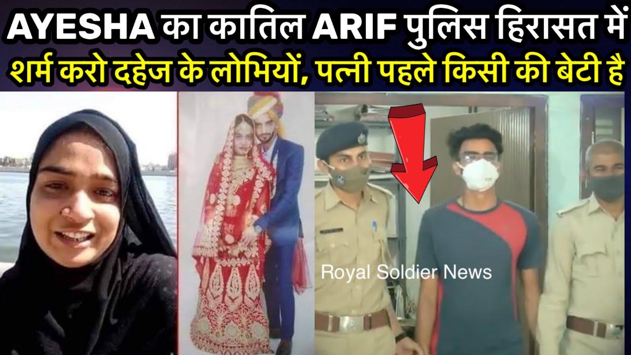 Ayesha का कातिल ARIF आरोपी पुलिस हरासत में। दहेज के लोभियों शर्म करो। Royal Soldier   Gujrat   News