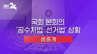 [다시보기] 국회 본회의 '공수처법 · 선거법&…