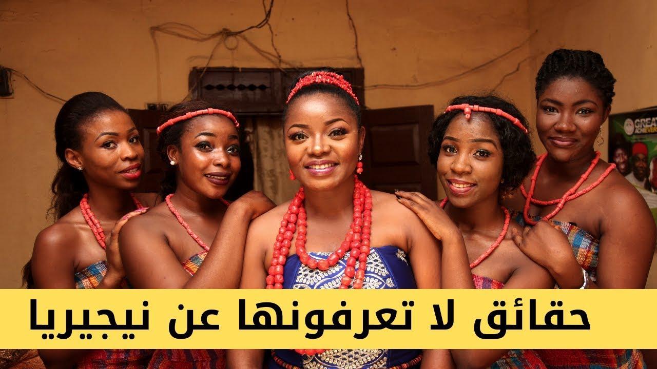 حقائق لا تعرفها عن نيجيريا نجمة أفريقيا Youtube