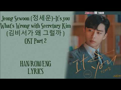 Jeong Sewoon – [It's you] What's Wrong with Secretary Kim OST Part 2 Lyrics