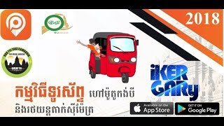 How to use Taxi app in Phnom Penh Easy and Low Price
