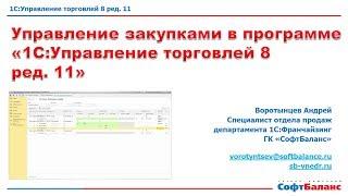 видео Система автоматизации закупок