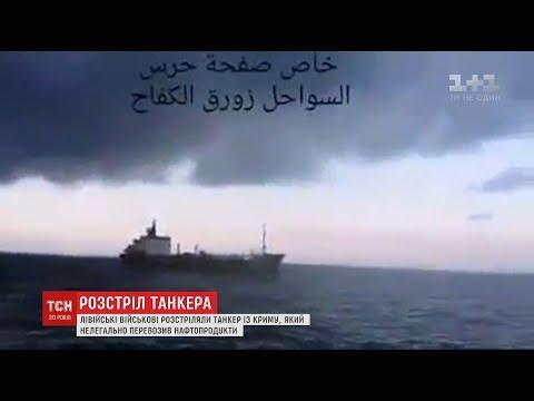 Танкер з Криму, який нелегально перевозив нафтопродукти, розстріляли лівійські військові