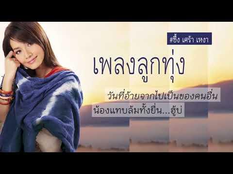 Thai Country Music - เพลงลูกทุ่งอีสาน 2017 - Bài hát tiếng Thái