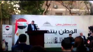 """بالفيديو..""""مستقبل وطن"""" يوجه رسالة بالإنجليزية لـ""""كيرى"""": لن نسمح لأموالكم الإضرار بمصر"""