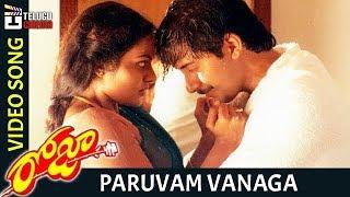 Roja Telugu Movie Songs | Paruvam Vanaga Video Song | Madhu Bala | Aravind Swamy | AR Rahman