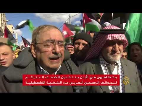 مسيرات بالأردن نصرة للقدس ورفضا لقرار ترمب  - نشر قبل 2 ساعة