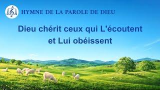 Chant chrétien avec paroles « Dieu chérit ceux qui L'écoutent et Lui obéissent »