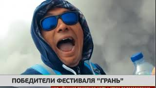 Победители фестиваля грань. Новости. 19/02/2018. GuberniaTV