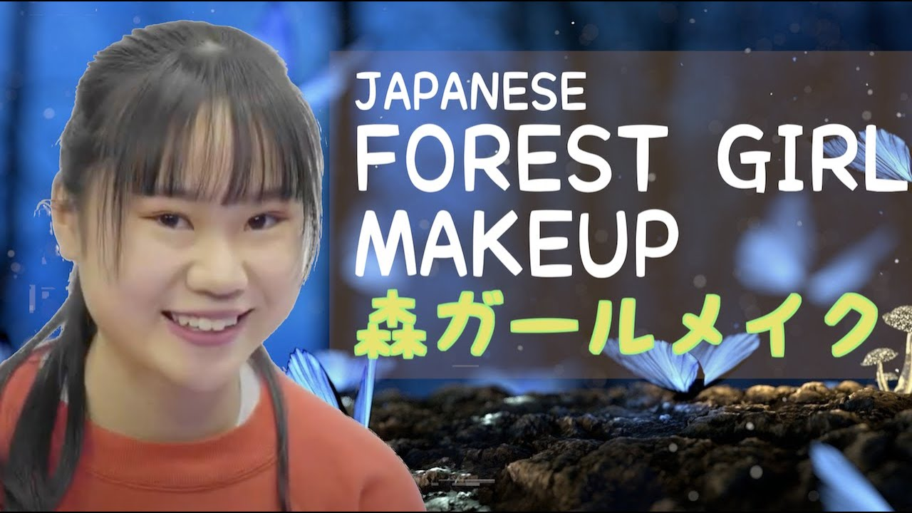 Japanese Forest Girl Makeup森ガールメイク