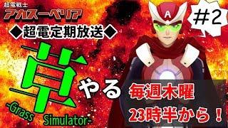 【木曜定期放送】Grass Simulatorは草【Vtuber】