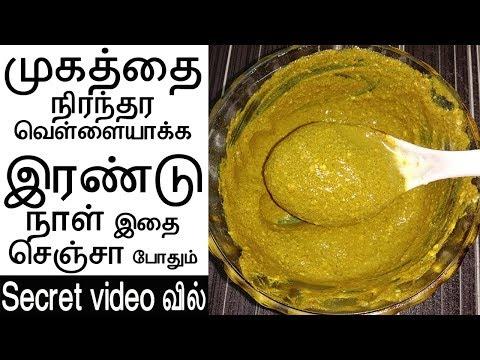 முகத்தை  நிரந்தர  வெள்ளையாக்க இரண்டு  நாள் இதை செஞ்சா போதும்   beauty tips in tamil