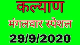 KALYAN MATKA 29/9/2020 | मंगलवार स्पेशल | Luck satta matka trick | Sattamatka | कल्याण | Kalyan