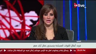 الفريق محمد فريد: أبطال القوات المسلحة مبعث فخر واعتزاز لكل مصري