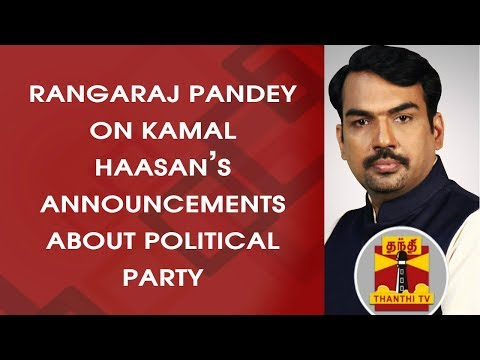 Rangaraj Pandey on Kamal Haasan's Announcements about Political Party | Thanthi TV