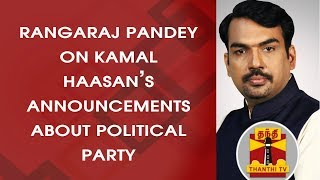 Rangaraj Pandey on Kamal Haasans Announcements about Political Party  Thanthi TV