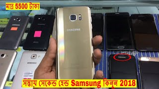 Used Samsung Cheap Price In Bd 🔥 Best Place To Buy Used Samsung In Dhaka 2018 🔥 NabenVlogs