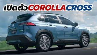 เปิดตัว-ราคา All-NewToyota Corolla Cross 2020 โตโยต้า โคโรลล่า ครอส พิเศษเริ่มต้นที่ 9.59 แสนบาท
