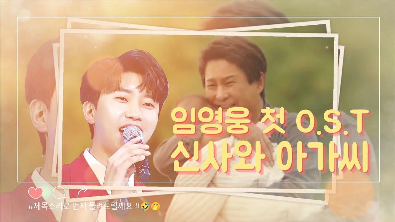 임영웅 첫 OST 「KBS주말드라마 신사와아가씨」 이건누구목소리지?🤣 #임영웅#OST#신사와아가씨|트로트닷컴