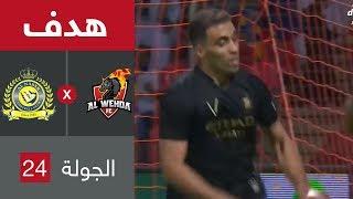 هدف النصر الثالث ضد الوحدة (عبدالرزاق حمدلله) في الجولة 24 من دوري كأس الأمير محمد بن سلمان