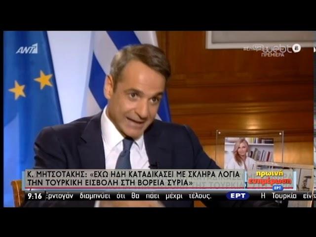 <span class='as_h2'><a href='https://webtv.eklogika.gr/antithetos-me-tis-stratiotikes-epicheiriseis-sti-syria-o-prothypoyrgos-15-10-2019-ert' target='_blank' title='Αντίθετος με τις στρατιωτικές επιχειρήσεις στη Συρία ο πρωθυπουργός | 15/10/2019 | ΕΡΤ'>Αντίθετος με τις στρατιωτικές επιχειρήσεις στη Συρία ο πρωθυπουργός | 15/10/2019 | ΕΡΤ</a></span>