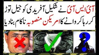 ISI FAILED CIA PLAN TO CAPTURE SHAKEEL AFRIDI FROM JAIL