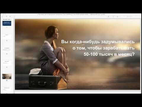 Как зарабатывать на партнерских программах от 50000 рублей. Пошаговый план заработка на партнерках