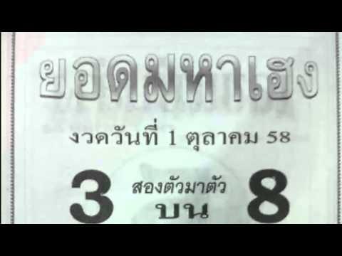 หวยซองยอดมหาเฮง งวดวันที่ 1/10/58 (ซองดังเข้ามาแล้วหลายงวด)