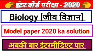 Biology vvi objective 2020 class 12th   inter exam 2020 biology vvi question   inter 2020 ka questio