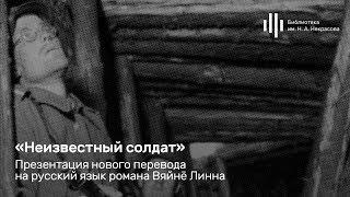 "Презентация романа Линна Вяйне "" Неизвестный солдат"". при участии автора перевода Баира Иринчеева."