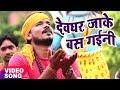 NEW BOL BAM कावर भजन 2017 - Pramod Premi Yadav - Devghar Jaake Bas Gaini - Bhojpuri Kawar Geet