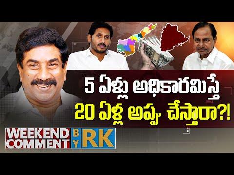 5 ఏళ్లు అధికారమిస్తే..20 ఏళ్ల అప్పు చేస్తారా?   CM KCR   CM Jagan   Weekend Comment by RK   ABN teluguvoice