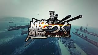 艦つく -Warship Craft- 公式PV