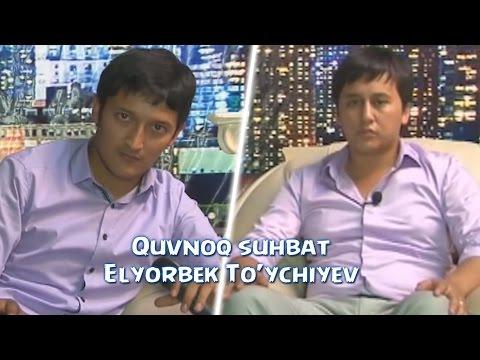 Quvnoq Suhbat - Elyorbek To'ychiyev Bilan | Кувнок сухбат - Элёрбек Туйчиев билан