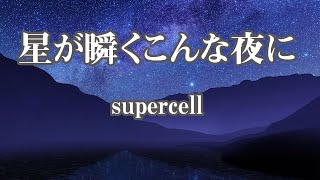 【生音風カラオケ】星が瞬くこんな夜に - supercell【オフボーカル】