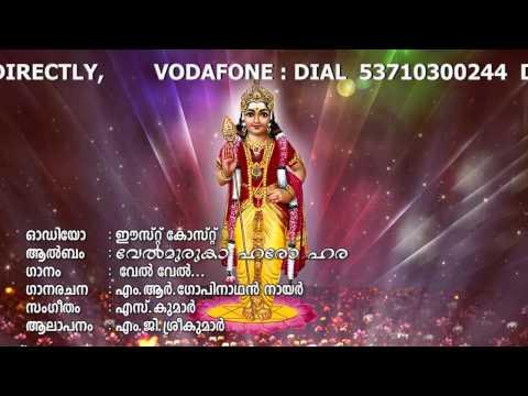 Latest Hindu Devotional Songs | Vel Muruga Haro Hara | Velmuruka Haro Hara | M.G.Sreekumar
