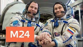 Космонавт Алексей Овчинин и Ник Хейг прилетели в Москву - Москва 24