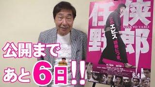 映画『任侠野郎』2016年6月4日(土) 全国順次ロードショー □初日舞台挨拶...