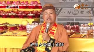 【混元禪師隨緣開示236】| WXTV唯心電視台